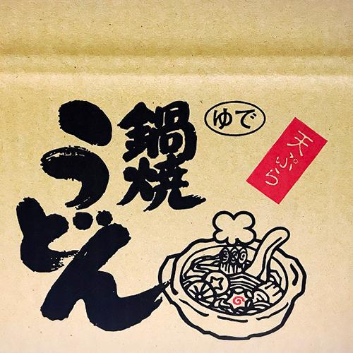 【三種町産品】鍋焼きうどん(10人前)