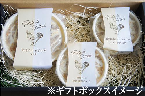 ルセット パテギフトセット(秋田牛・エスニック・シャポン)