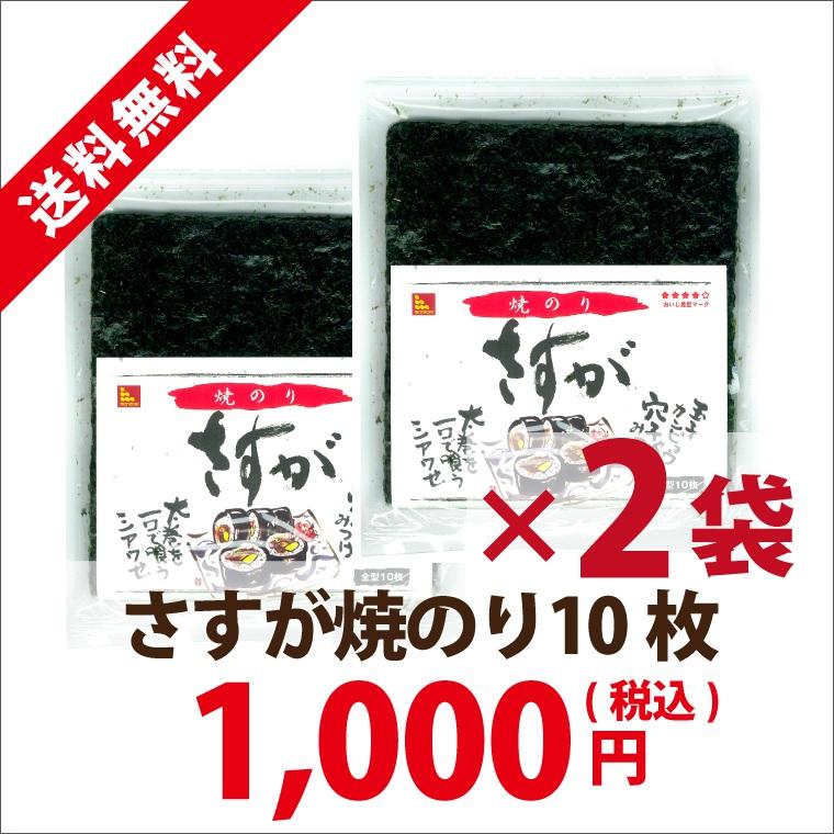 さすが焼のり10枚×2袋【ネコポス商品】