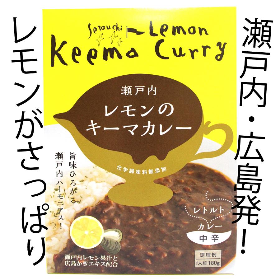 瀬戸内レモンのキーマカレー1人前【レトルト】