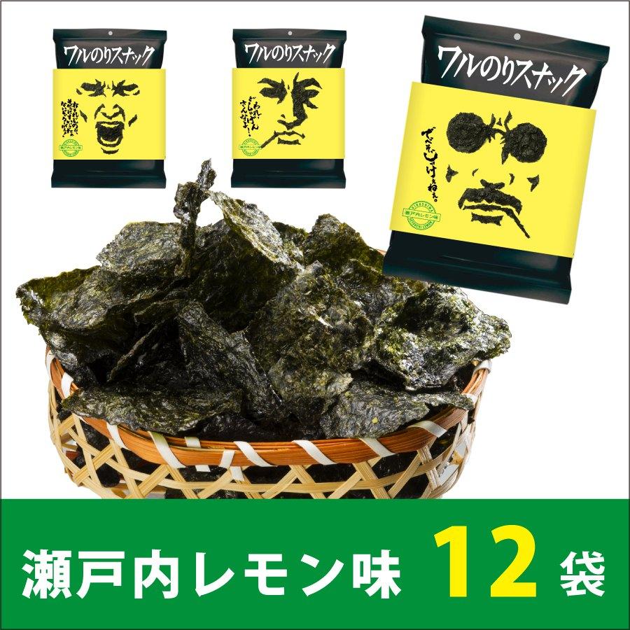 ワルのりスナック・瀬戸内レモン味12袋