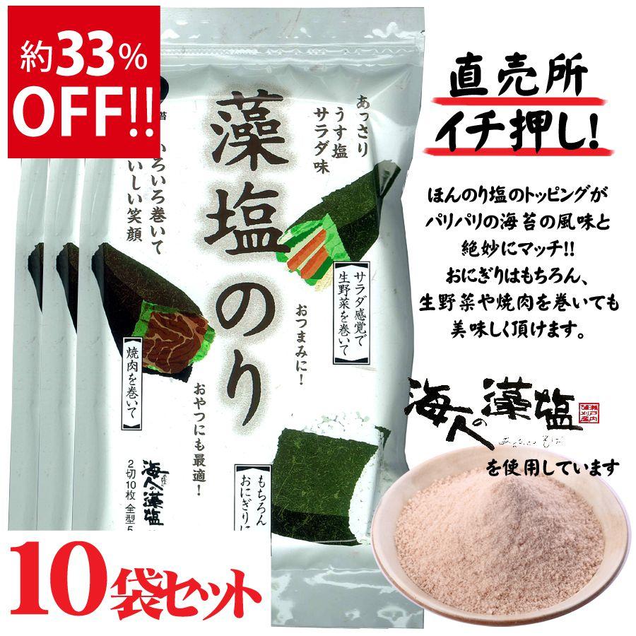 藻塩のり2切10枚×10袋セット