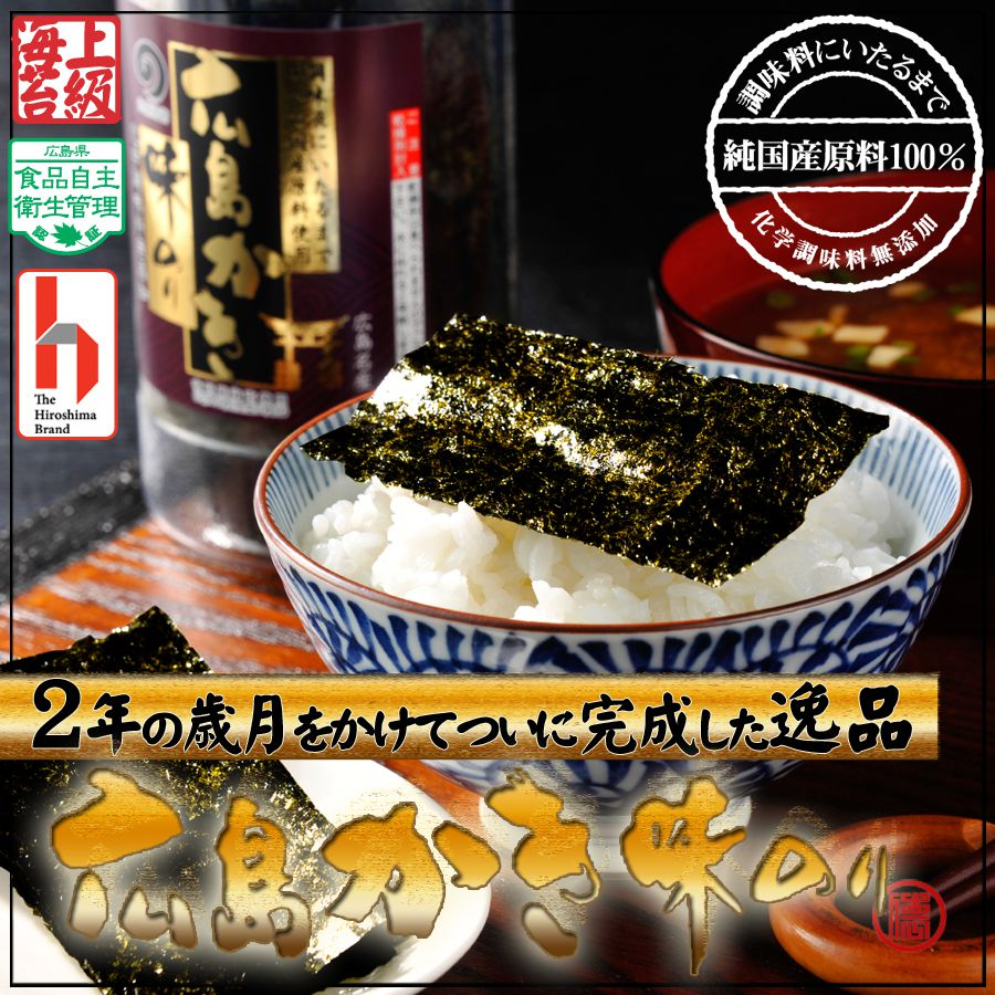 純国産・広島かき味のり8切40枚(板のり5枚分)×20本【ケース買い】