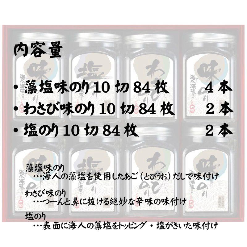 【ギフト】味のり10切84枚(レトロパック)×8本セット