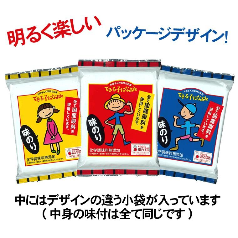できる子になぁれ味のり8切8枚3袋(全型3枚分)