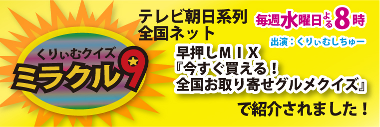 ワルのり広島つけ麺味12袋【ケース買い】