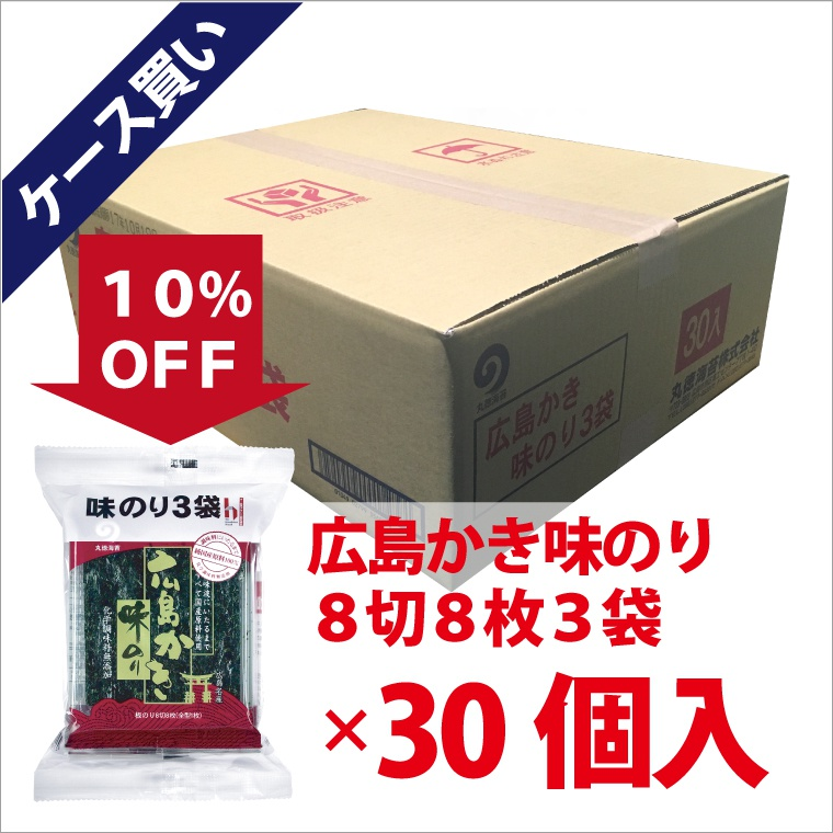 純国産・広島かき味のり3袋×30個【ケース買い】
