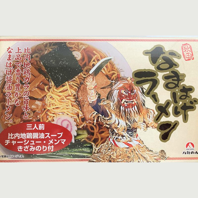秋田 稲庭うどん・焼きそば・ラーメン 麺3種セット