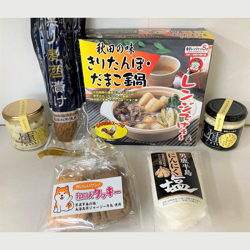 秋田 郷土料理オリジナル詰め合わせセット
