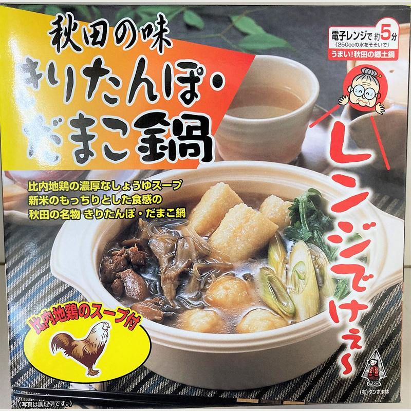 秋田 郷土料理オリジナル詰め合わせセットNo.2