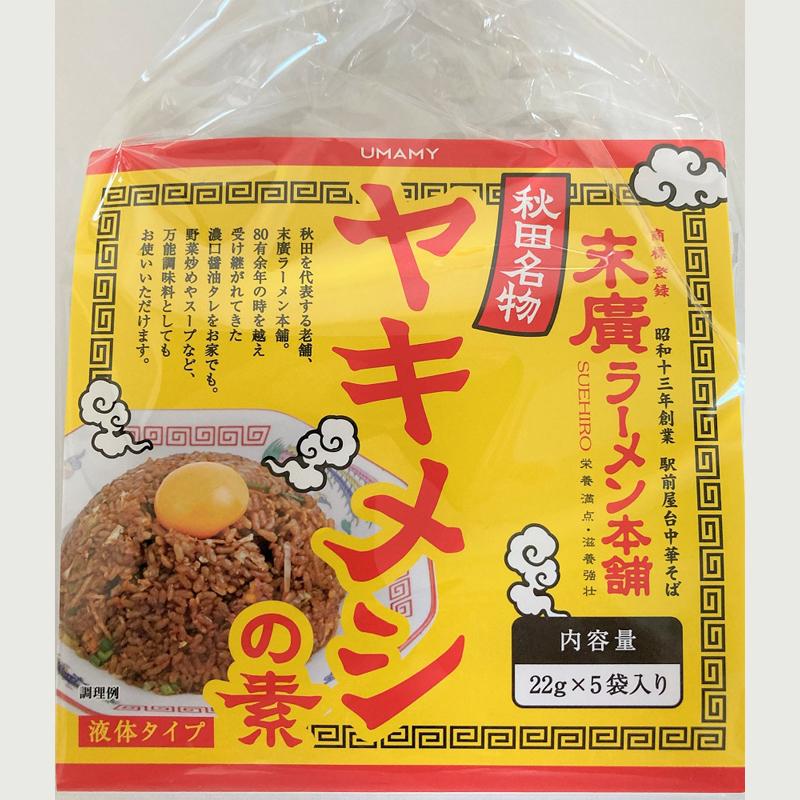秋田 調味料セット No.2