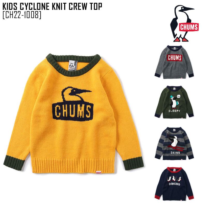 セール CHUMS チャムス ニット キッズ KIDS CYCLONE KNIT CREW TOP トップス CH22-1008