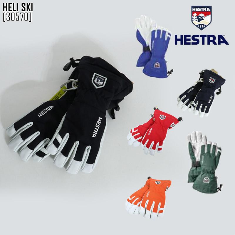 ヘストラ HESTRA グローブ スキー スノボ スノーボード メンズ レディース HELI SKI 30570