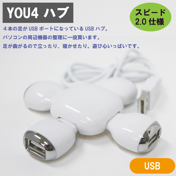 YOU4ハブ