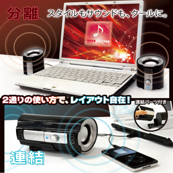 連結も分離も自由自在! USB 2WayスピーカーCOOL ホワイト