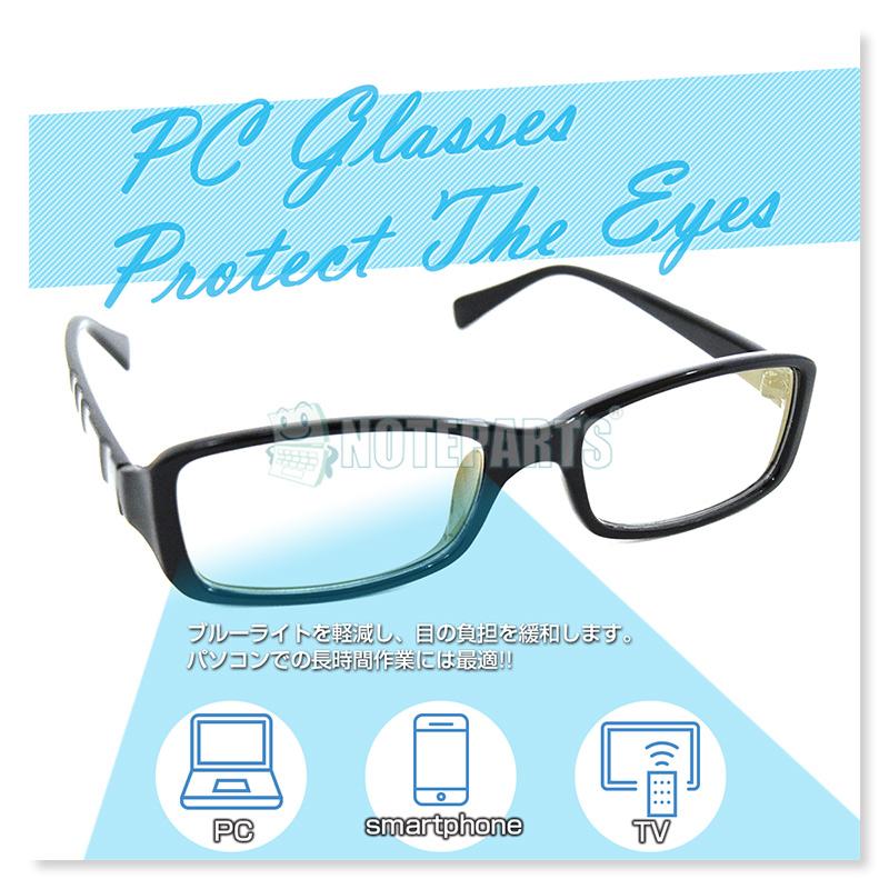 PCメガネ スマホやPCモニターのブルーライトから目を守るパソコン用メガネ ブラック