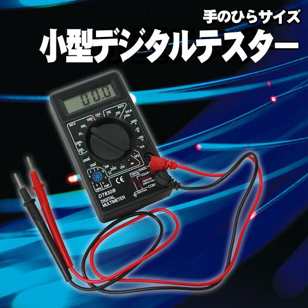 手のひらサイズ 小型デジタルテスター PC周辺機器の電圧チェックに最適!