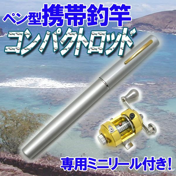 携帯ペン型 コンパクトフィッシングロッド 携帯釣り竿 リール付き