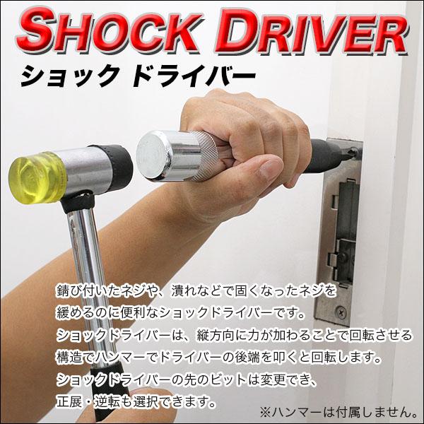 ショックドライバーセット 錆びついたネジや硬くなったネジを叩いて開ける!