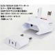 USBポート付き トラベル変換アダプター 世界150ヶ国以上対応