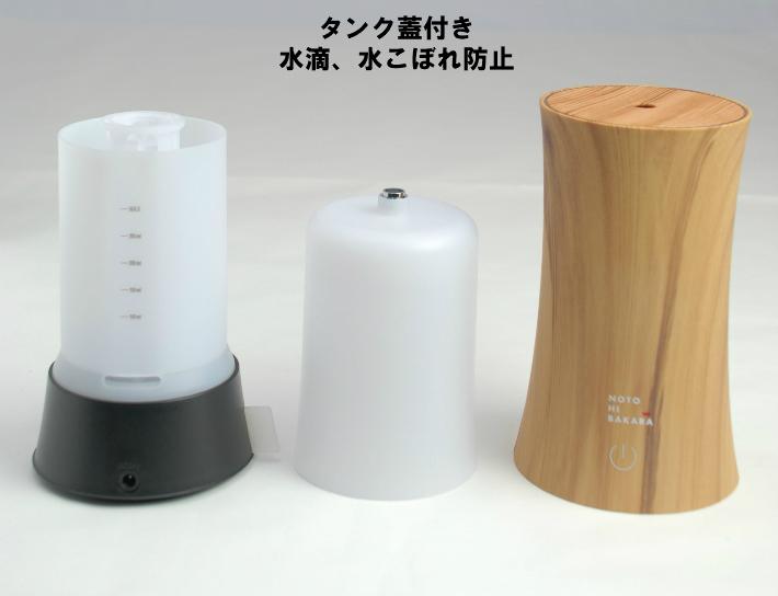 NOTOHIBAKARA アロマディフューザーセット