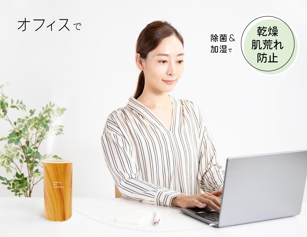 ギフト NOTOHIBAKARA アロマディフューザーセット(ミニ)