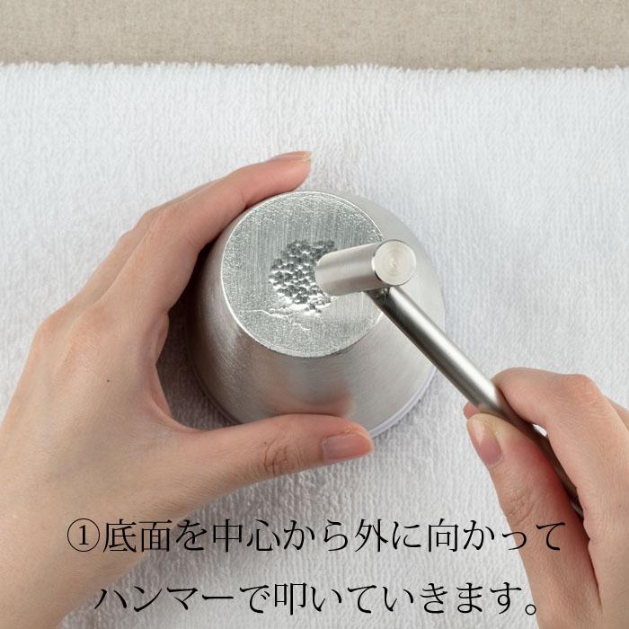 槌目キット - タンブラー