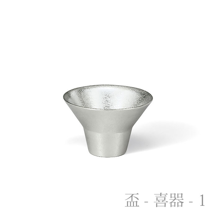 盃 - 喜器(きき)- 1 錫・金箔セット