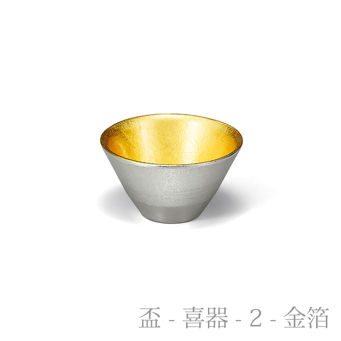 盃 - 喜器2 錫・金箔セット