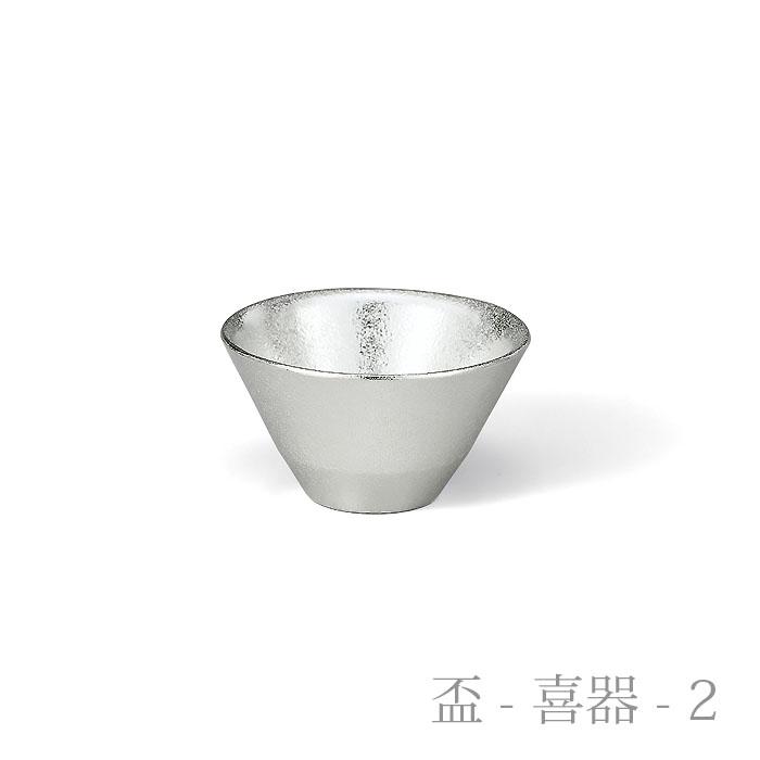 盃 - 喜器(きき)- 2 錫・金箔セット
