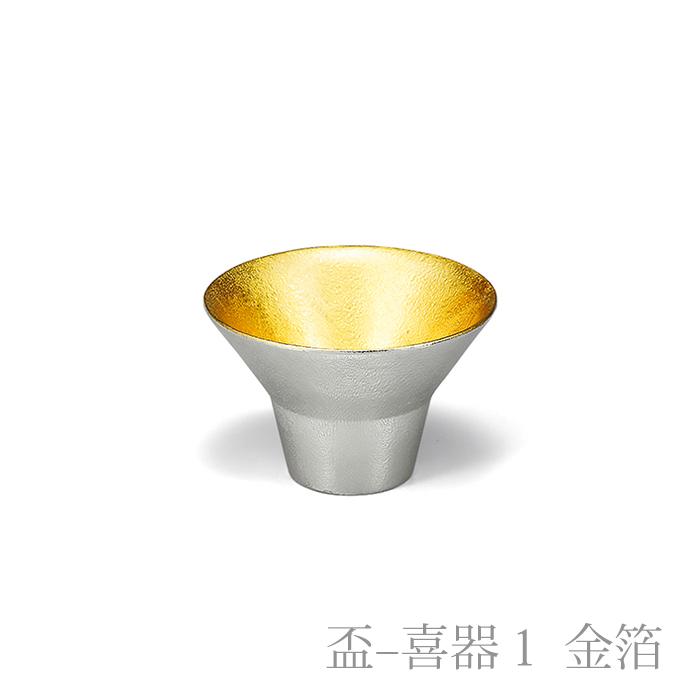 盃-喜器1・2金箔セット