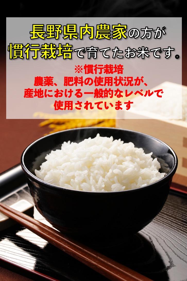 令和元年産 長野県産コシヒカリ 白米5kg