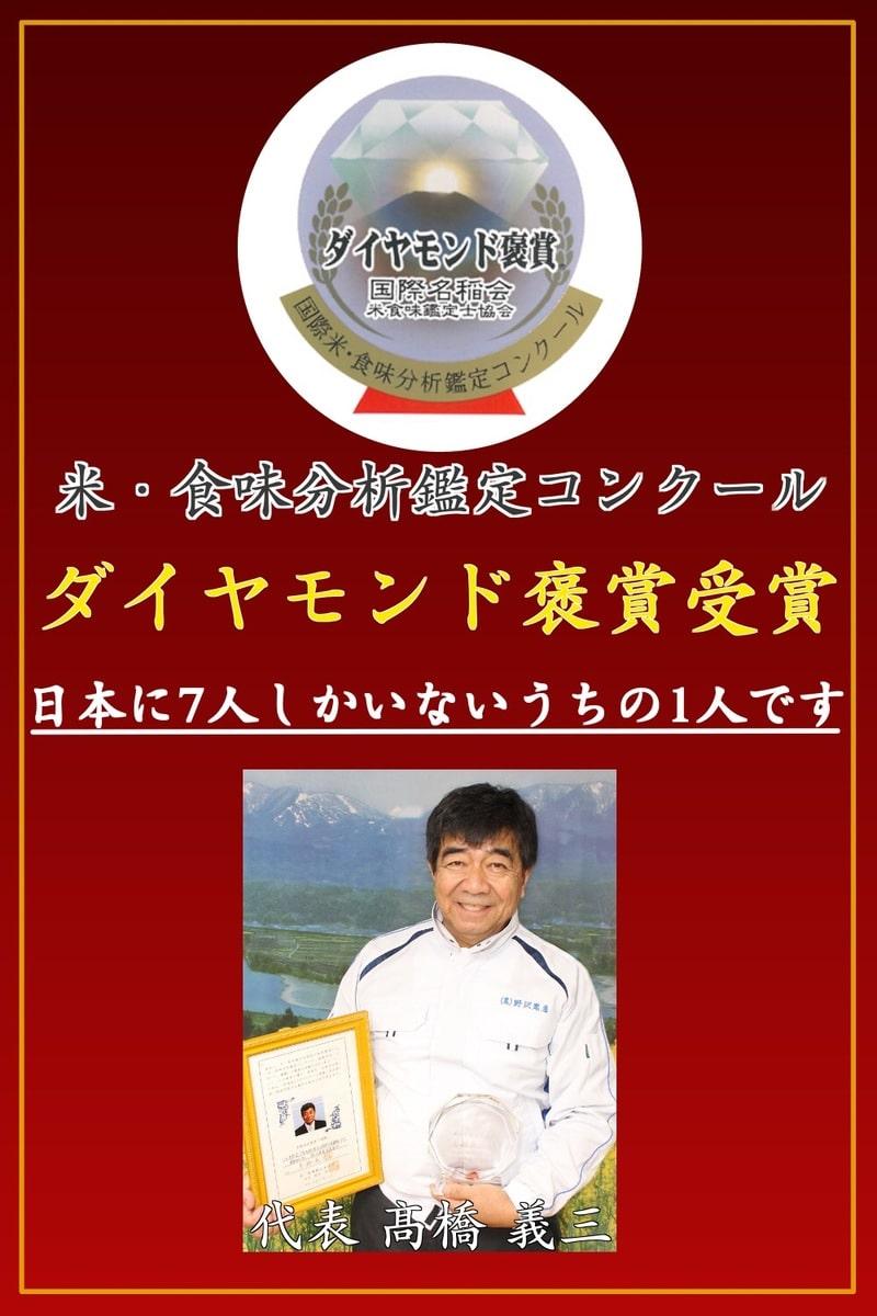 新米 令和2年産 国際大会殿堂入り 高橋義三作 ダイヤモンド褒賞 コシヒカリ 白米5kg