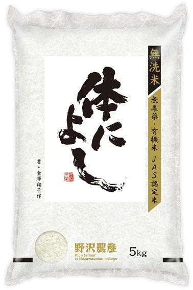 令和元年産 JAS有機 無農薬栽培コシヒカリ 無洗米 5kg 体によし 特A産地 長野県野沢温泉村産