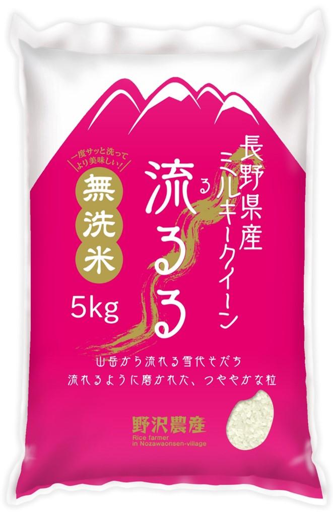 【公式WEB価格】令和2年産 無洗米5kg 長野県産ミルキークイーン
