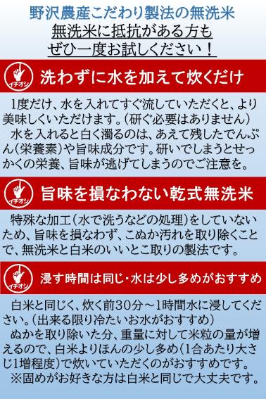 【新米】令和3年産 長野県産コシヒカリ 【無洗米】5kg