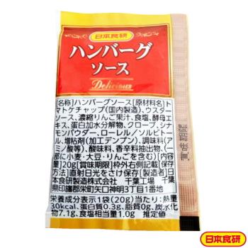 ハンバーグソースデリシャス 20g(50ケセット)