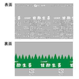 甘酢平切生姜 3g(200ケセット)
