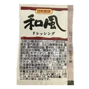 【10/27(水)リニューアル予定】ドレッシング和風 15ml(100ケセット)