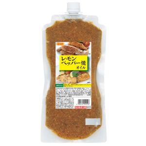レモンペッパー焼オイル700g