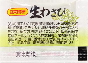 【新商品】生わさび 2.5g チルド(1500ヶセット)