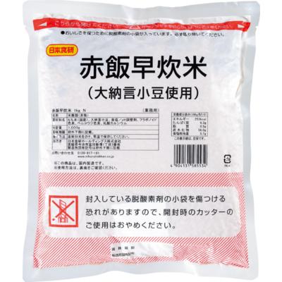 赤飯早炊米 1kg