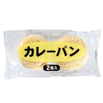 カレーパン 100g 冷凍 (48ケセット)