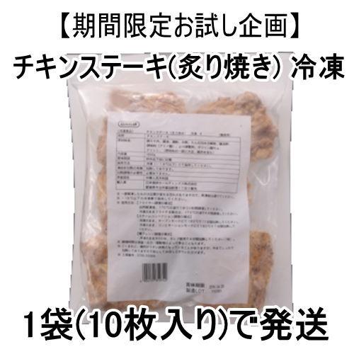 【期間限定お試し企画】チキンステーキ(炙り焼き) 1袋(10枚入り)【送料無料】
