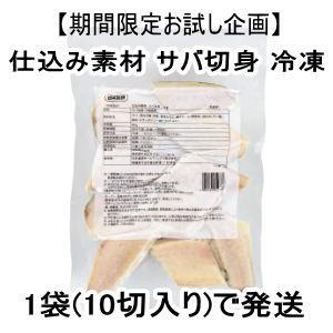 【期間限定お試し企画】仕込み素材 サバ切身 1袋(10切入り) 冷凍【送料無料】
