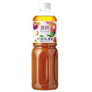 【送料無料】食研ドレッシング すりおろし野菜 1L