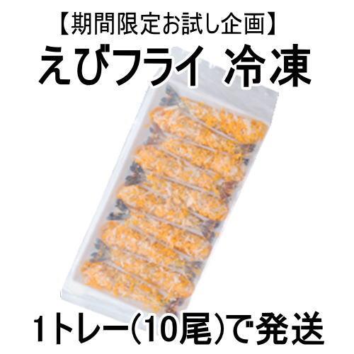 【期間限定お試し企画】えびフライ 1トレー(10尾) 冷凍【送料無料】