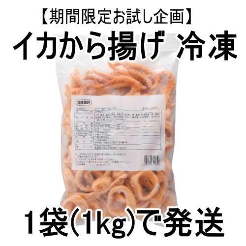【期間限定お試し企画】イカから揚げ 1袋(1kg) 冷凍【送料無料】