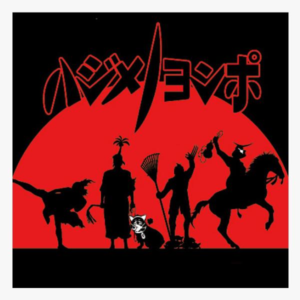 ハジメノヨンポ:帰ってきたヨンポ(CD)