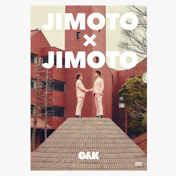 C&K:LIVE DVD 「JIMOTO×JIMOTO」 通常盤(DVD)
